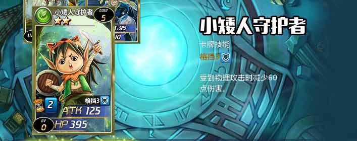 魔卡幻想X小矮人守护者职业介绍