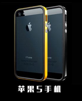 蘋果5手機
