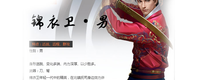 锦衣夜行锦衣卫.男职业介绍