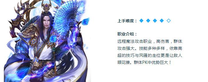 神魔传说法师职业介绍