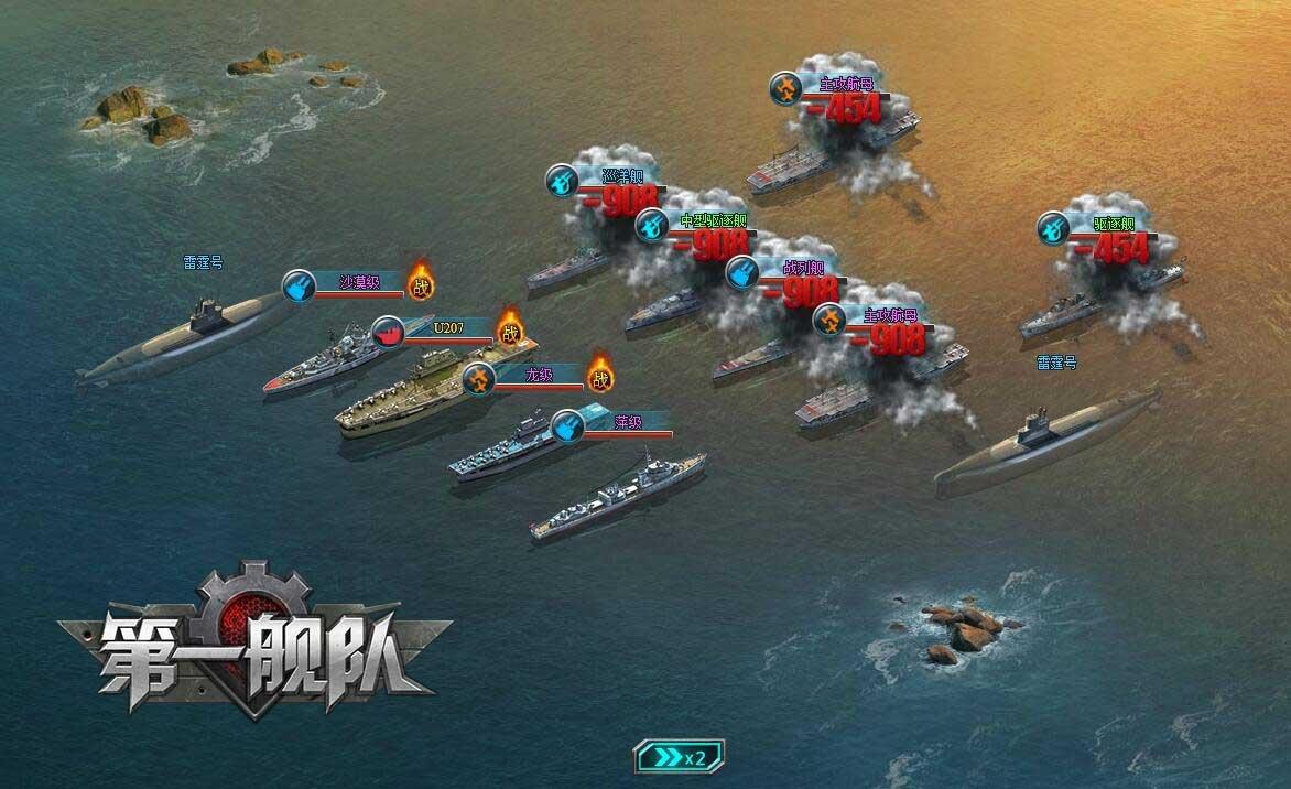 第一舰队截图6