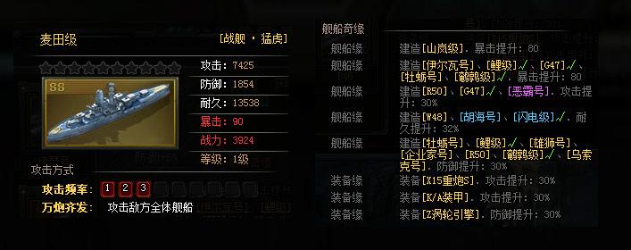 第一舰队麦田级职业介绍