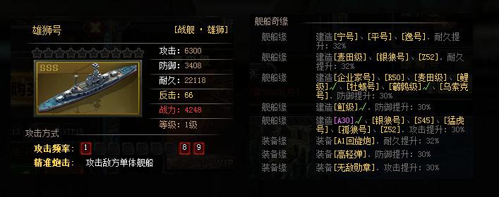 第一舰队雄狮号职业介绍