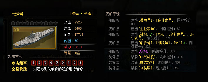 第一舰队马蜂号职业介绍