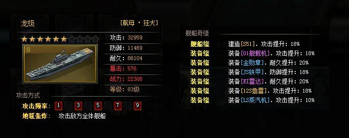 第一舰队龙级职业介绍