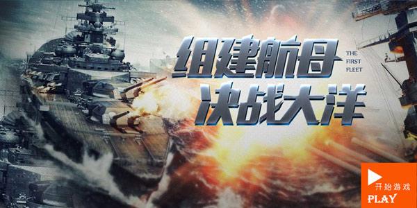第一舰队新服活动