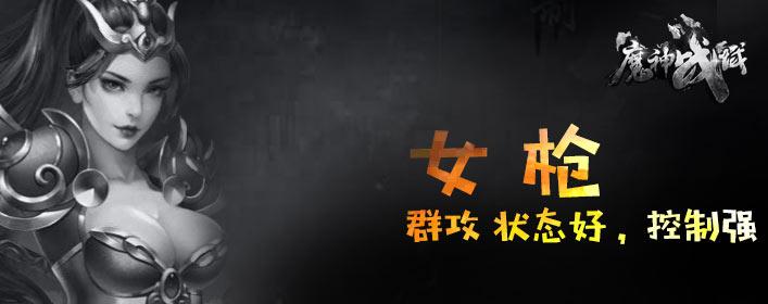 魔神战域女枪职业介绍