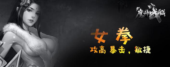 魔神战域女拳职业介绍