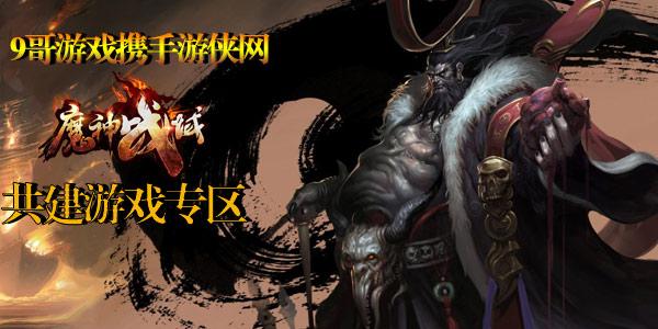 9哥魔神战域游戏网专区