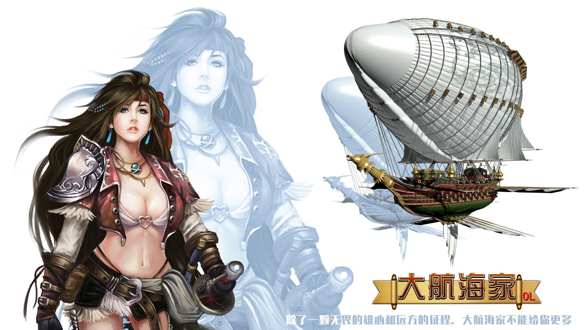 《大航海家》截图4