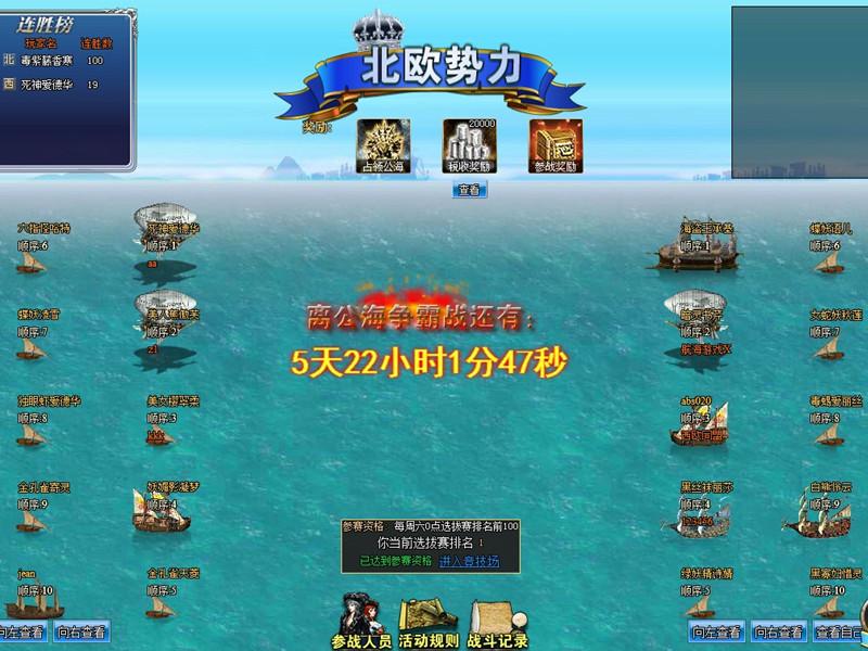 大航海家截图7