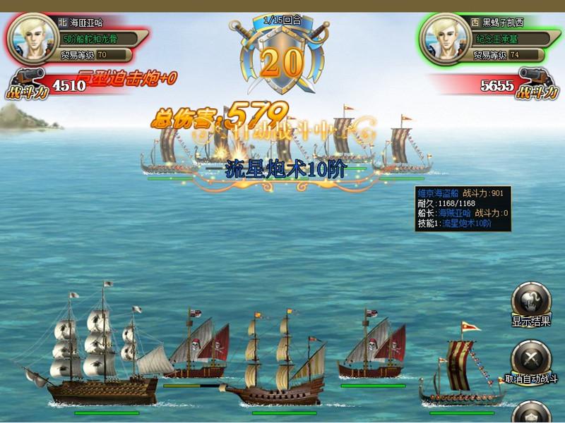 大航海家截图8