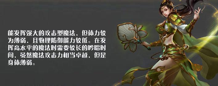 天神战道士职业介绍