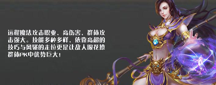 天神战法师职业介绍