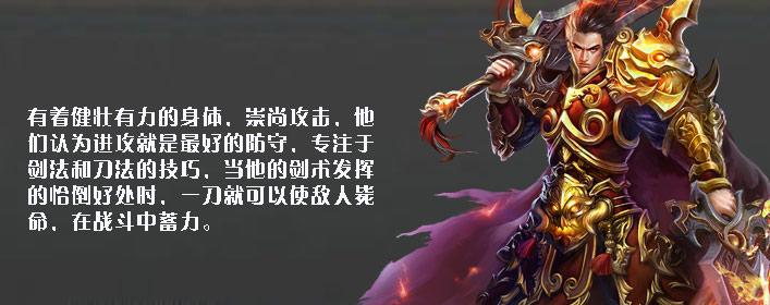 天神战战士职业介绍