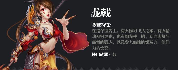 大唐盛世龙戟职业介绍