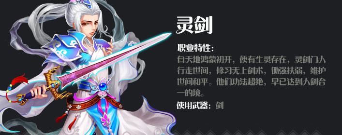 大唐盛世灵剑职业介绍