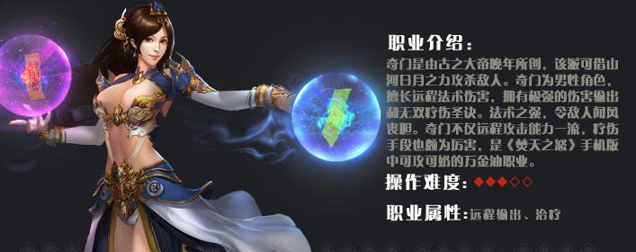 新焚天之怒奇门职业介绍