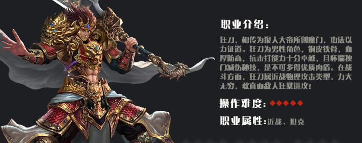 新焚天之怒狂刀职业介绍