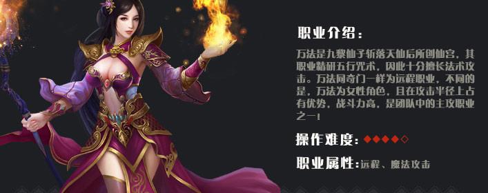 新焚天之怒万法职业介绍