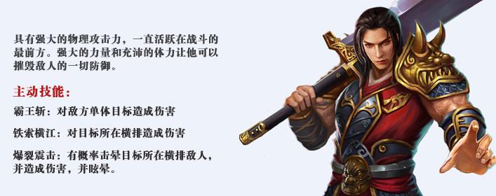 英雄传说战士职业介绍