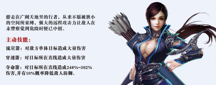 英雄传说弓手职业介绍