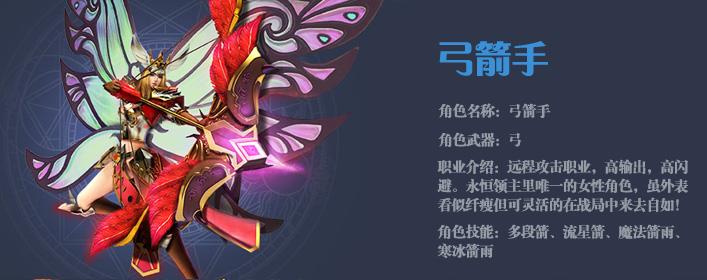 永恒领主弓箭手职业介绍