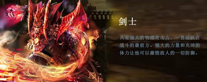 魔之刃剑士职业介绍