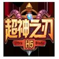 超神之刃H5