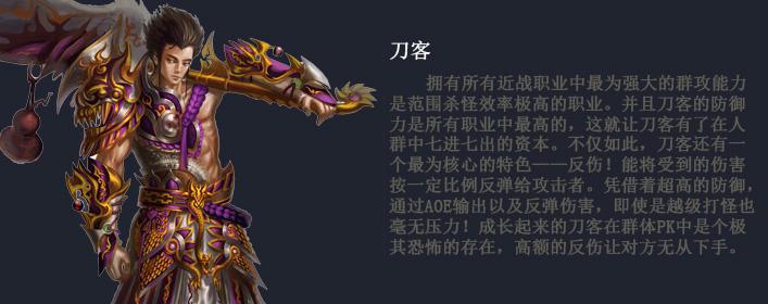 龙之炎黄魂刀客职业介绍