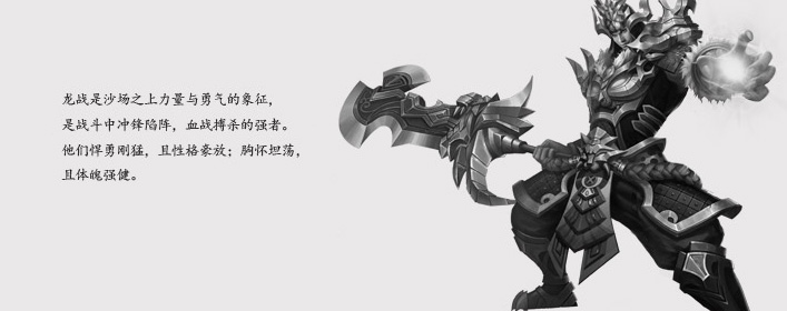 唐人名将龙战职业介绍