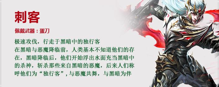 神印王座刺客职业介绍