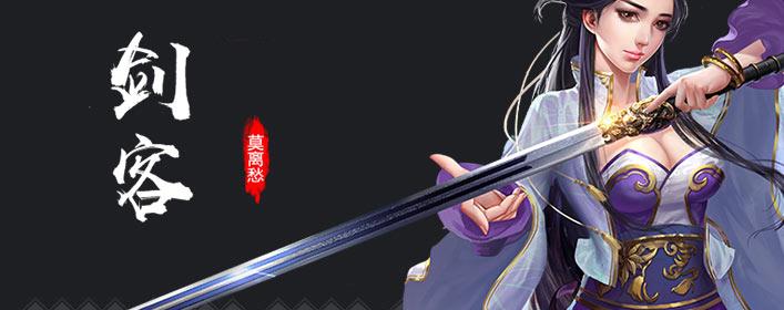 思美人思美人剑客职业介绍