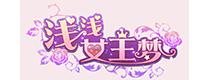 浅浅女王梦H5